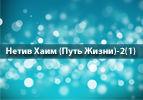 Нетив Хаим (Путь Жизни)-2(1)