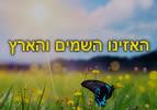 האזינו השמים והארץ - פרשת השבוע האזינו