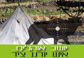 יושב אוהלים, איש יודע ציד - פרשת השבוע תולדות