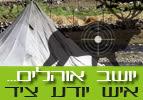 פרשת השבוע תולדות - יושב אוהלים, איש יודע ציד