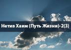 Нетив Хаим (Путь Жизни)-2(3)