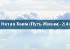 Нетив Хаим (Путь Жизни)-2(4)