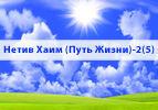 Нетив Хаим (Путь Жизни)-2(5)