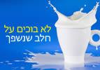 לא בוכים על חלב שנשפך