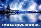 Нетив Хаим (Путь Жизни)-2(6)
