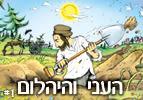 העני והיהלום, פרק 1
