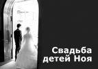 Свадьба детей Ноя