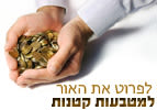 לפרוט את האור למטבעות קטנות - פרשת השבוע אחרי מות