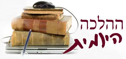 דין הדחת כלים וטבילתן בשבת ועוד