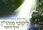 יח המשך-תורה יט תפילה לחבקוק