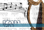 תהלים - פרקים קכו-קל
