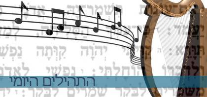 תהלים - פרקים ו-י
