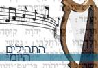 תהלים - פרקים פו-צ