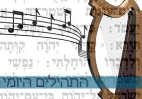 תהלים - פרקים צא-צה