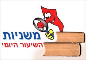 מסכת נדרים פרק ז משנה ט-פרק ח משנה א