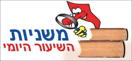 מסכת סנהדרין פרק ט משנה ה-ו