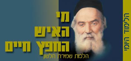 שער התורה פרק ג - יד אדר