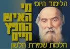 שער התורה פרק ג - יט אדר