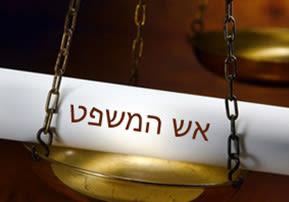 אש המשפט - פרשת יהשבוע תרו