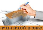 שותפים לתוכנית הבנייה - פרשת השבוע תרומה