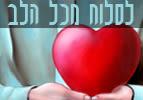 לסלוח מכל הלב