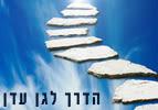 פרשת השבוע חיי שרה - הדרך לגן עדן