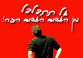 פרשת השבוע תולדות - אל תתבלבל מן האדום הזה!