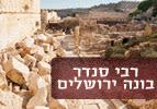 רבי סנדר בונה ירושלים