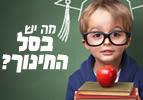 סל החינוך - פרשת שמיני