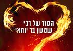 הסוד של רבי שמעון בר יוחאי