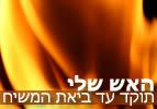 האש שלי תוקד עד ביאת המשיח