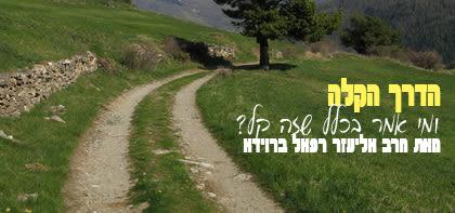 הדרך הקלה - פרשת השבוע וישלח