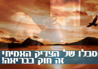 סבלו של הצדיק האמיתי - פרשת השבוע מקץ