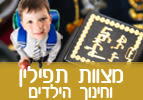 תפילין וחינוך הילדים - פרשת השבוע בא