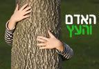 האדם והעץ