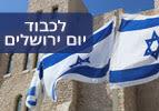 לכבוד יום ירושלים