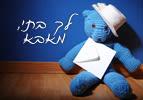 מכתב לבתי