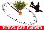 משמעות הזמן ביהדות