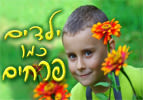 ילדים כמו פרחים