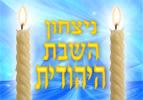 ניצחון השבת היהודית