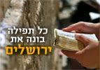 כל תפילה בונה את ירושלים