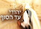 יהודי עד הסוף