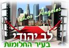 לב יהודי בעיר החלומות