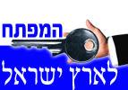 המפתח לארץ ישראל