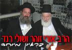 הרב אורי זוהר ושולי רנד בראיון מיוחד