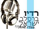 """""""רדיו ברסלב ישראל"""" – הרדיו שלכם!!"""