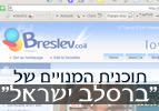 """תוכנית המנויים של """"ברסלב ישראל"""""""