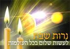 נרות שבת - שלום בכל העולמות