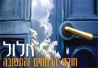 אלול - חודש הרחמים והתשובה