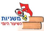 מסכת חולין פרק יב משנה א-ב